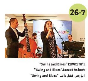 """Swing and Blues"" Jazz at its best"